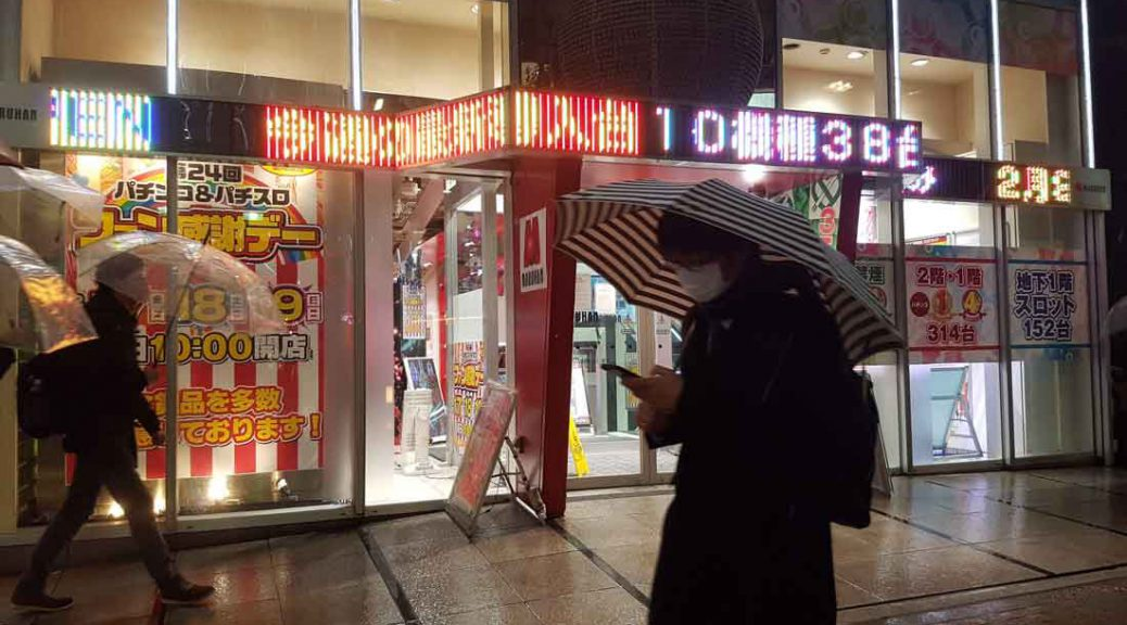 Entrance to Pachinko Parlor